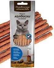 Деревенские лакомства для кошек Мясные колбаски из ягненка, 50 г - фото 5179