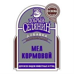 Мел кормовой Добрый Селянин для всех видов с/х животных и птиц, 2,5 кг - фото 5276