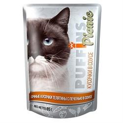 Puffins пауч для кошек сочные кусочки телятины с печенью в соусе - фото 6018