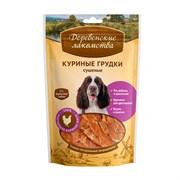 Деревенские лакомства для собак Грудки куриные сушеные, 100 г