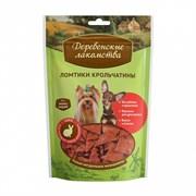 Деревенские лакомства для собак мини-пород, Ломтики крольчатины, 55 гр