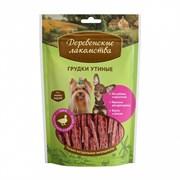 Деревенские лакомства для собак мини-пород, Грудки утиные, 55 гр