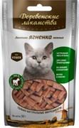 Деревенские лакомства для кошек Ломтики ягненка нежные, 50 г