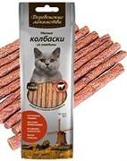 Деревенские лакомства для кошек Мясные колбаски из говядины, 50 г