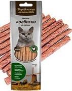 Деревенские лакомства для кошек Мясные колбаски из курицы, 50 г