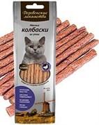 Деревенские лакомства для кошек Мясные колбаски из утки, 50 г