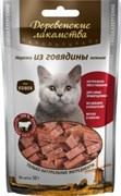 Деревенские лакомства для кошек Нарезка из говядины нежная, 50 г