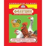 Фелуцен премикс для кур и другой домашней птицы, 1 кг