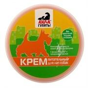 Крем питательный для лап собак «Айда гулять!», 120 гр