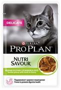PRO PLAN® NUTRISAVOUR® Delicate для кошек с чувствительным пищеварением, с ягненком в соусе, 85 г