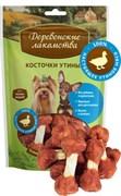 Деревенские лакомства для собак миниатюрных пород косточки утиные, 55 г