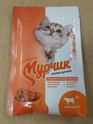 Паучи МУРЧИК для взрослых кошек с говядиной