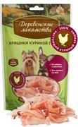 Деревенские лакомства для собак миниатюрных пород Хрящики куриной грудки