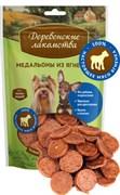 Деревенские лакомства для собак миниатюрных пород медальоны из ягненка