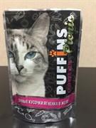 Puffins пауч для кошек Сочные кусочки ягненка в желе
