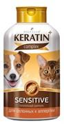 """Keratin+ Complex """"Sensitive"""", для склонных к аллергии"""